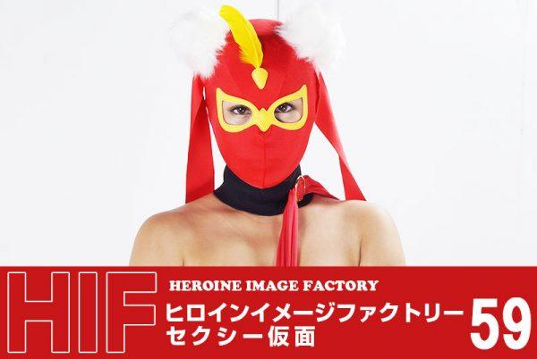 GIMG-59 Heroine Image Factory59 Sexy Mask Ruru Aizawa