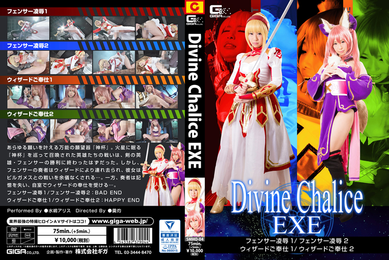 SMHO-04 Divine chalice EXE Fencer Insult Part 1 Fencer Insult Part 2 Wizard Service Part 1Wizard Service Part 2 Arisu Mizushima