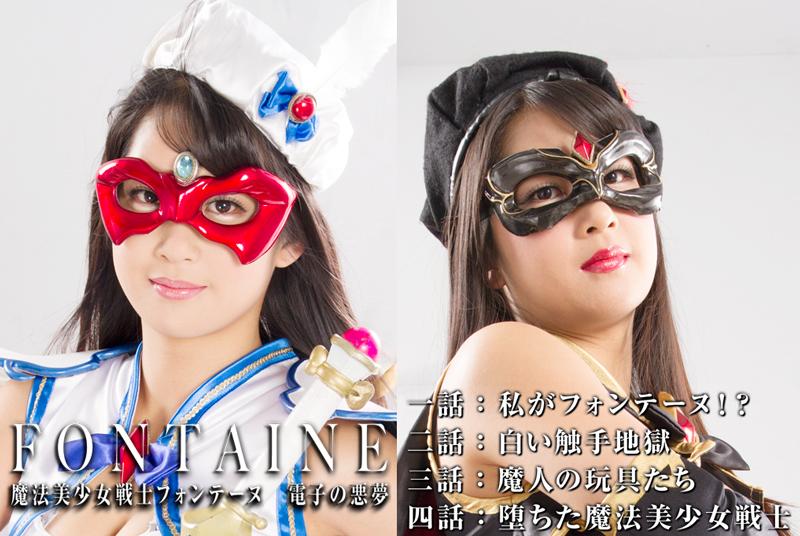 SMHO-05 Beautiful Witch Girl Fontaine Electronic Nightmare Satomi Suzuki