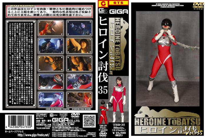 TBB-35 Heroine Suppression Vol.35 Rina Mikami