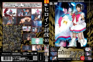 TBB-40 Heroine Suppression Vol.20 Yume Kato