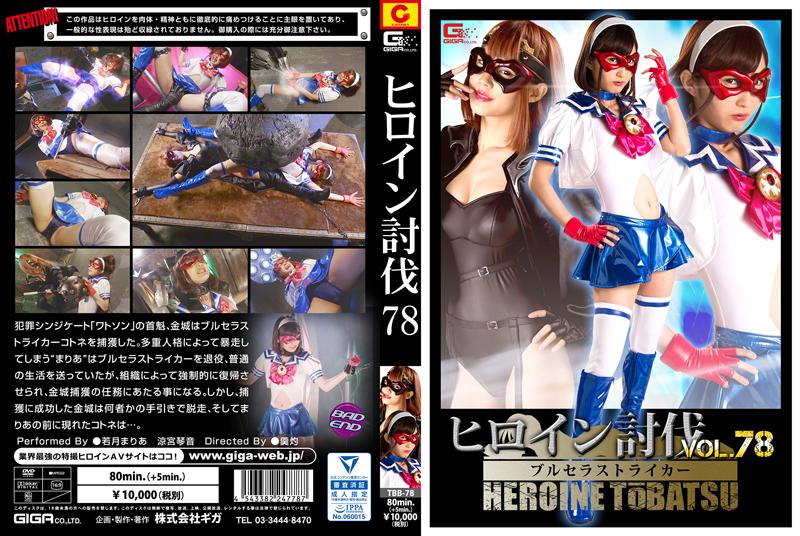 TBB-78 Heroine Suppression Vol.78 Blu-Sailor Striker Maria Wakatsuki Kotone Suzumiya