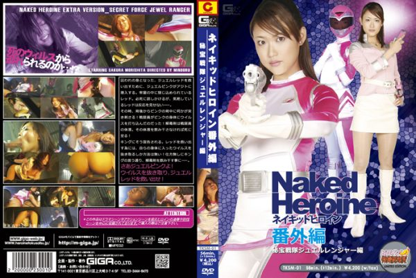 TKSM-01 Naked Heroine Special Episode - Holy Treasure Force Jewel Rangers Sakura Morishita