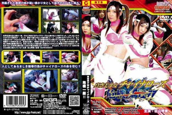TLP-05 Beautiful Girl China Rose in Big Crisis Kotomi Sayama