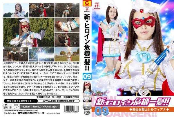 ZEOD-33 Heroine in Grave Danger!! Beautiful Female Hermit Fighter Sylphiana Nozomi Beppu Yuna Hashimoto