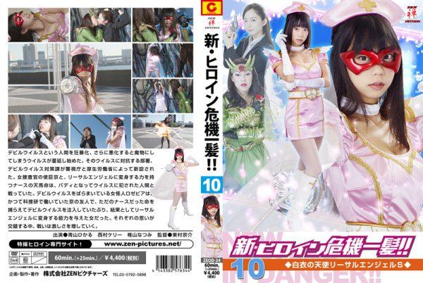 ZEOD-34 Heroine in Grave Danger!! 10 The White Angel Lethal Angel S Hikaru Aoyama Keri Nishimura Natsumi Shiiyama
