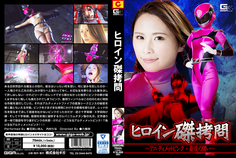 GHKO-66 Heroine Crucifixion Torture -Ultimate Pink The Last Battle- Ian Hanasaki