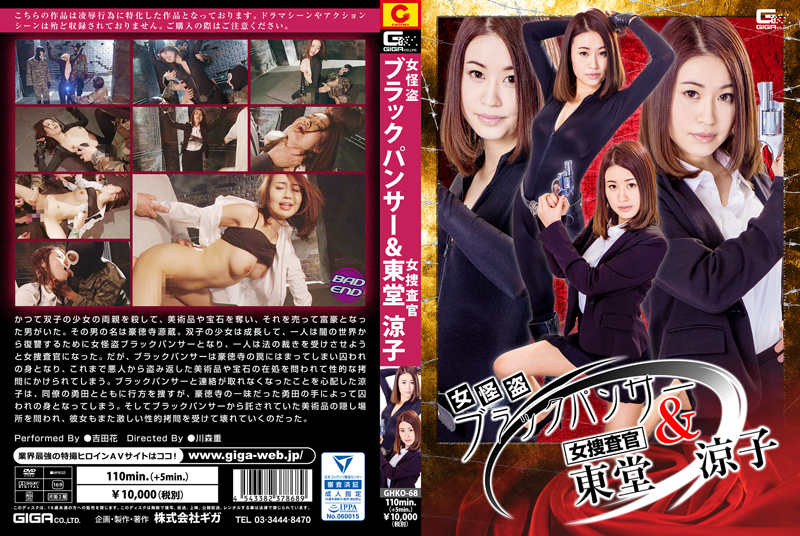 GHKO-68 Female Thief Black Panther & Female Investigator Ryoko Todo Hana Yoshida