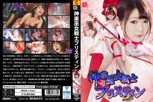 GHKO-70 Shinto Priestess Fighter Priesterin Ayane Suzukawa