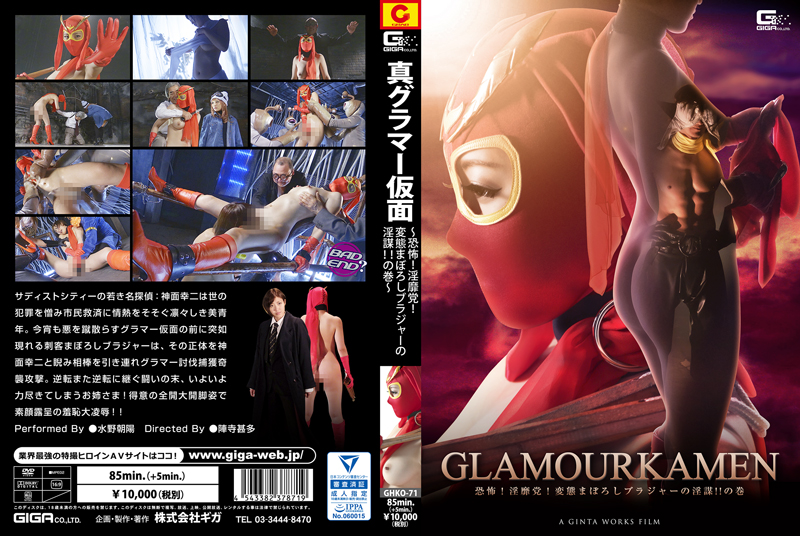 GHKO-71 New Glamour Mask –Fear of the Lecherous Party! Plot of the Pervert Illusion Bra!!- Asahi Mizuno