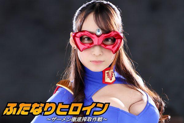 GHKO-73 Hermaphrodite Heroine -Semen Completely Exploit Mission- Kurea Hasumi