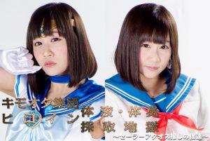 GHKO-75 Gross Otaku Gathering Heroine's Body Odor and Fluid -We are followers of Sailor Aquos- Yuri Shinomiya
