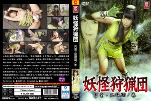 SNGM-05 Monster Hunting Party -Kappa Princess Infringement Part- Arisu Mizushima