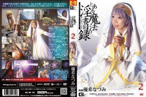 TDD-02 The list of Magical Erotic Books Natumi Yuki