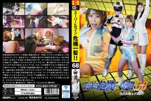 THP-68 Super Heroine in Grave Danger Vol.68 Dimension Fighter Diana Haruna Ikoma Reina Makino