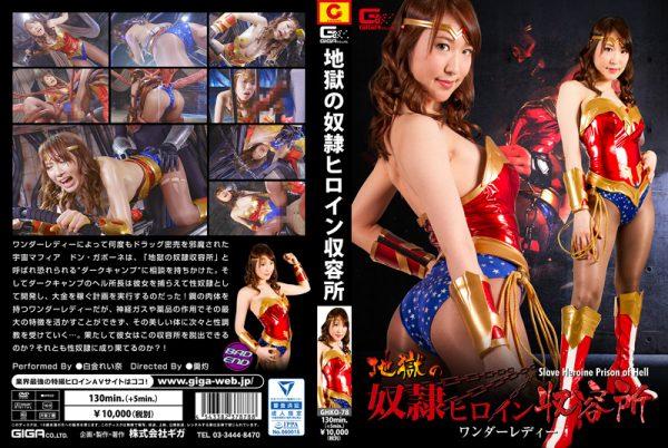 GHKO-78 Infernal Slave Heroine Camp -Wonder Lady Reina Shirogane