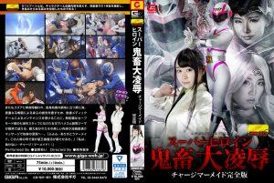 GHKO-81 Superheroine Demolish Super-insult – Charge Mermaid Full Version Ai Minano