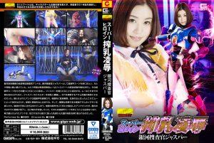 GHKO-85 Galaxy-Investigator Jasper Hana Yoshida