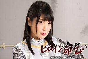 GHKO-86 Heroine Begging for Life -Shadow Storm Akari Niimura