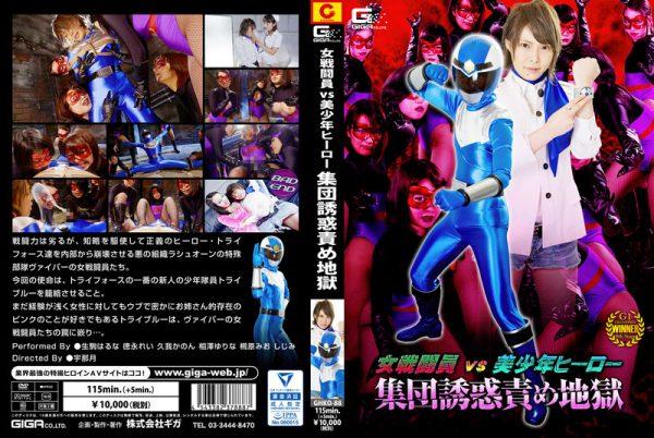 GHKO-88 Female Combatant VS Handsome Boy Hero -Gang Temptation Torture Haruna Ikoma Rei Tokunaga Kanon Kuga Yurina Aizawa Mio Kirihara