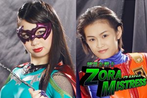 GTRL-42 Dark Female Fighter Zora – Mistress Niko Ayuna Makoto Takeuchi