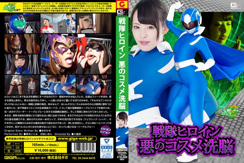 JMSZ-53 Battle Heroine -Evil Cosmetic Brainwash Ikumi Kuroki Ian Hanasaki