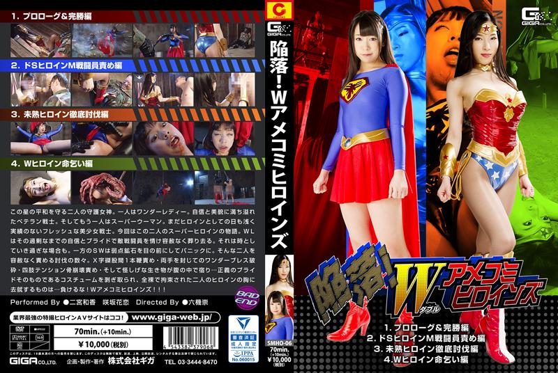 SMHO-06 The Fall! Double Ame-Comi Heroines Waka Ninomiya Karen Sakisaka