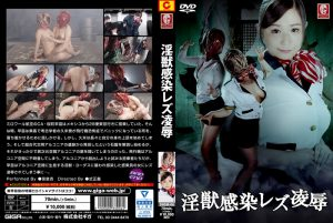 SNGM-06 Monster Infection Lesbian Insult An Sasakura
