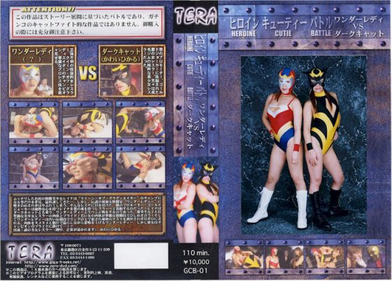 TCB-01 Heroine Cutie Battle 01 Hikaru Kawai
