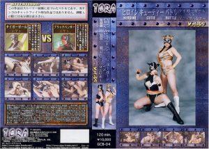 TCB-04 Heroine Cutie Battle 04