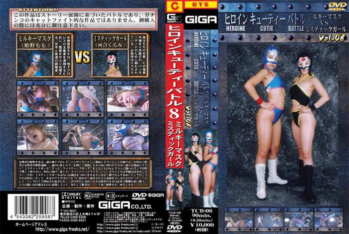 TCB-08 Heroine Cutie Battle 08 Kurumi Kawai Momo Himeno