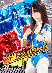 ZDAD-76 Super Action Wars Hana, the Wire Girl Shiori Kurita Ayaka Tsuji