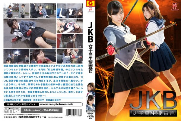 ZEOD-36 JKB High School Girl Investigator Miina Yoshimoto Kotoha Fukushima Maiko Sahara