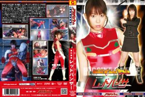 ATHB-08 Heroine Battle Red Panther Maho Sawai
