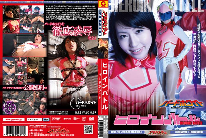 ATHB-19 Heroine Battle - Bird White Sana Kanato