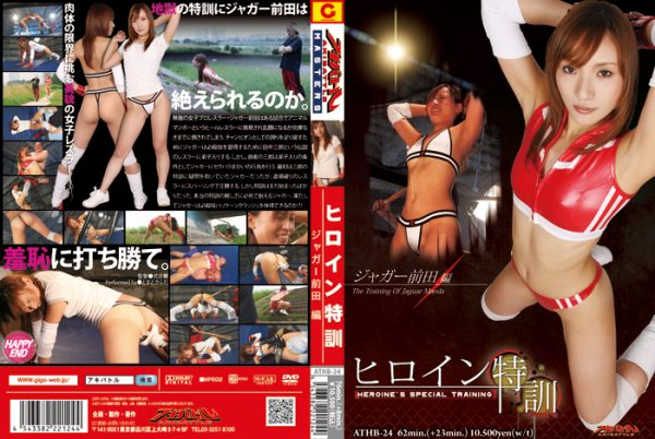 ATHB-24 Heroine Hard Trainings Jaguar Maeda Sarada Tomato