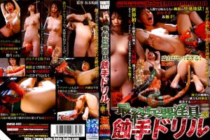 DWSD-002 Final Dildo Weapon Tentacle Drill Chapter 2