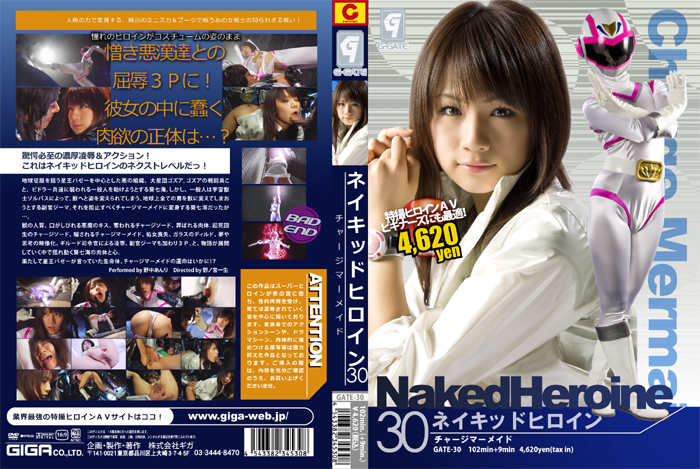 GATE-30 Naked Heroine 30 - Phase:30 Charge Mermaid Anri Nonaka