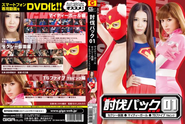GDGA-01 Heroine Suppression Package 01 Ayaka Tomoda Yui Hatano Yui Aikawa