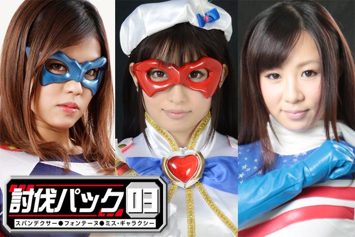 GDGA-07 Heroine Suppression Package 03 Haruki Aoyama Arisa Nakano Mai Henmi