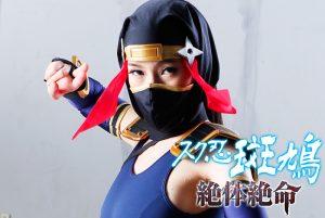 GHKO-94 School Ninja IKARUGA in Grave Danger Waka Ninomiya Kyouko Maki