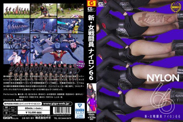 GHKO-97 New Female Combatant Nylon66 Ichika Omori Harumi Sagawa Yu Kishimoto Akina Mizumura Moeka Momozono Ayuri Sonoda Moe Kurashina Asuka Takada Kasumi Nakazato Miwa Hatake Rina Utimura