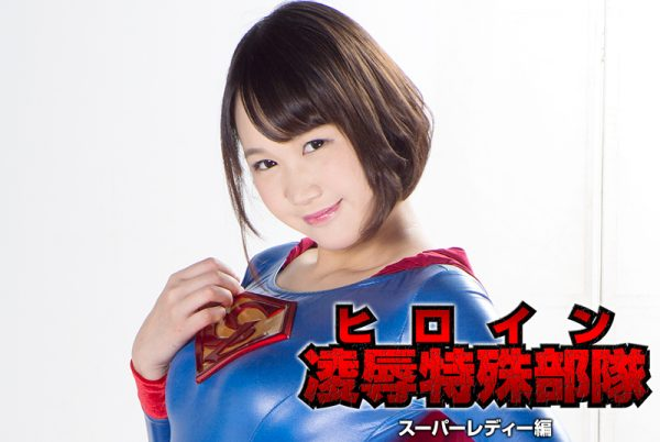 GHKO-99 Heroine Insult Special Force -Super Lady Mako Hashimoto