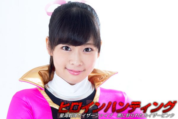 GHKP-03 Heroine Hunting -Kaiser Five -Kaiser Pink Hunted by evil- Miori Hara