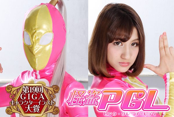 GHKP-05 Thief PGL (Pink Grape Lady) Amina Takashiro