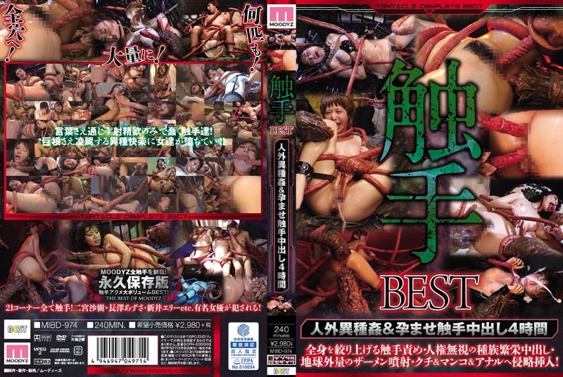 MIBD-974 Tentacles BEST Evildoer Interspecies Sex & Pregnancy Fetish Tentacle Creampies 4 Hours