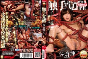 MKMP-164 Tentacle Awakening Sakura Kizuna