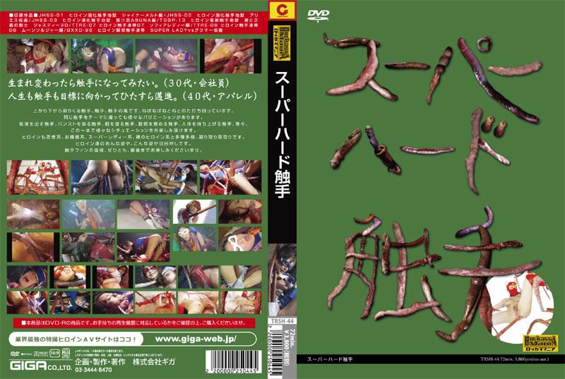 TRSH-44 Super Hard Tentacle Ryo Tujimoto Yu Kawakami Anna Komukai Sakura Morishita Yu Yamasita Mina Kanamori Ichika Aimi
