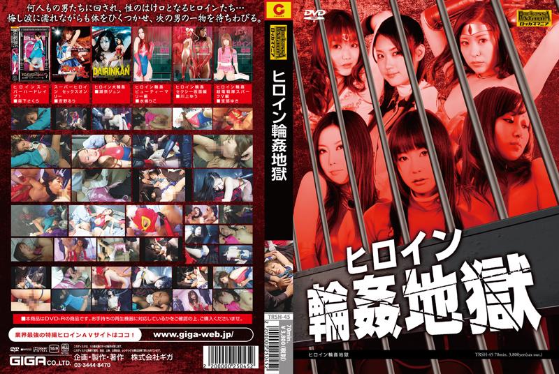 TRSH-45 Heroine gang rape hell