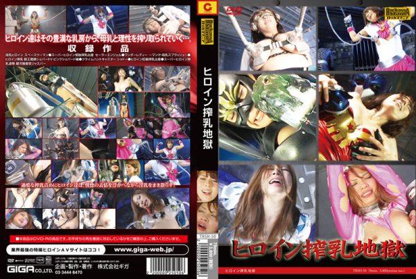 TRSH-50 Heroine Milking Torture Yukari Ishiyama Akane Mochida Yui Hatano Ririka Hayama Ryou Akanishi Yuria Sonoda Rino Kamiya
